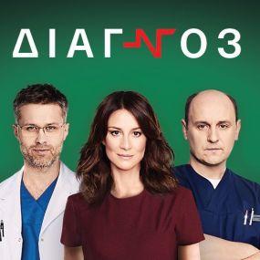 Діагноз 1 сезон 3 серія