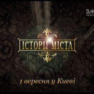 Історії міста 82 серія. 1 Вересня у Києві