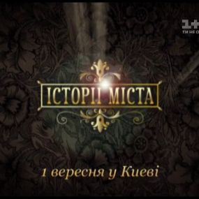 Історії міста. 1 Вересня у Києві