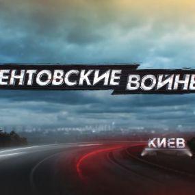 Ментівські війни. Київ. Вільному - воля. 1 серія