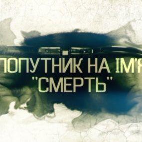 """Зловмисники. 8 серія - Попутник на ім'я """"Смерть"""""""