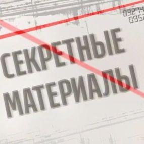 Як Ігор Плотницький готує плацдарм для втечі - Секретні матеріали