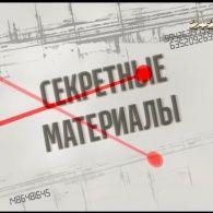 Закон Савченко – зворотній бік - Секретні матеріали