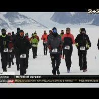 В Антарктиці влаштували екстремальний забіг