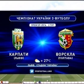 Матч ЧУ 2017/2018 - Карпати - Ворскла - 1:3
