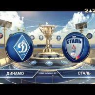Динамо - Сталь - 2:1. Відео матчу