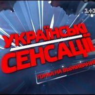 Украинские сенсации 94 выпуск. Гонка на выживание