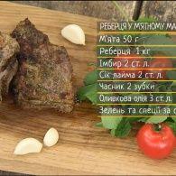 Реберця у м'ятному маринаді – рецепти Сенічкіна