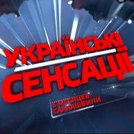 Украинские сенсации 95 выпуск. 6 месяцев Саакашвили