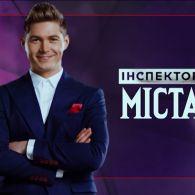 Проверка города Николаев - Инспектор. Города 1 сезон 4 выпуск