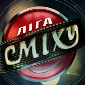 Ліга сміху 2018 – Чемпіонат України з гумору. 4 сезон, четверта гра
