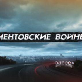 Ментівські війни. Київ. Ручні солдатики. 1 серія
