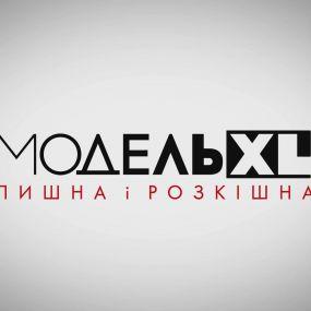 Модель XL. 7 выпуск