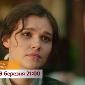 Довгожданна прем'єра - Сувенір з Одеси з 19 березня