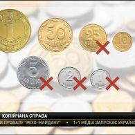 Національний банк пропонує вилучити з обігу дрібні гроші