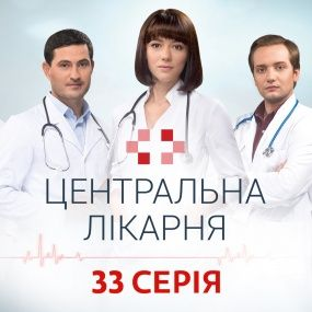 Центральна лікарня. 33 серія