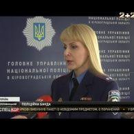 Поліцейський скандал у Кропивницькому: екс-начальнику карного розшуку оголосили про підозру