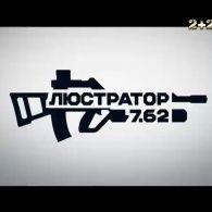 Люстратор 7.62. Выпуск за 13.07.2016
