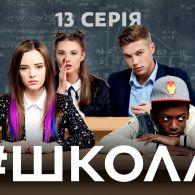 Школа 1 сезон 13 серія