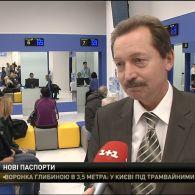 Паспортний сервіс відкриває п'яте відділення в Києві