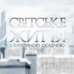 """Світське життя: прем`єра """"Кіборгів"""", інтерв'ю з першою ракеткою України і зіркові весілля"""