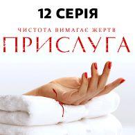 Прислуга 1 сезон 12 серія