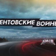 Ментівські війни. Київ 13 серія. Срібний клинок - 1 частина