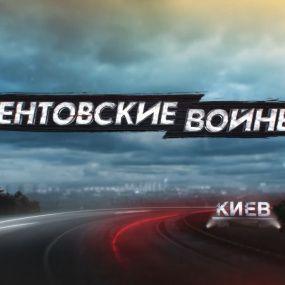 Ментівські війни. Київ. Срібний клинок. 1 серія