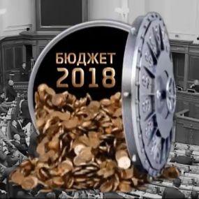 Бюджет 2018: до чого готуватися у новому році