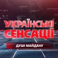 Украинские сенсации 3 выпуск. Души Майдана