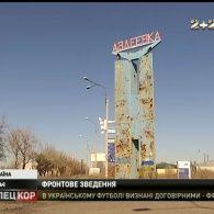 Терористи продовжують порушувати режим тиші артилерією та мінометами