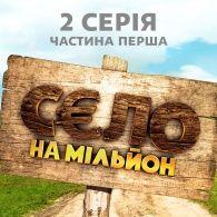 Село на миллион 1 сезон 2 серия - 1 часть