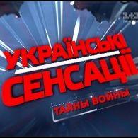 Украинские сенсации 88 выпуск. Тайны войны