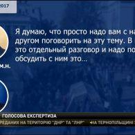 Експертиза підтвердила справжність голосів Саакашвілі і Курченко на записах ГПУ