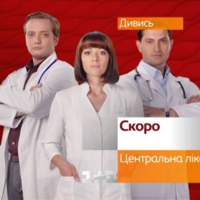 Центральна лікарня – скоро на 1+1