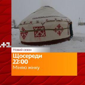 Чи прийме українка суворі казахські звичаї – дивіться Міняю жінку на 1+1
