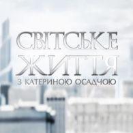 Світське життя: розлучення Віталія Козловського з нареченою та за кого виходить заміж Віра Кекелія
