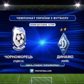 Матч ЧУ 2017/2018 - Чорноморець - Динамо - 2:1.