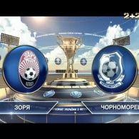 Зоря - Чорноморець. 4:0. Відео матчу