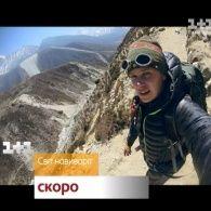 Приключения в Непале - новый сезон Мира наизнанку скоро на 1+1