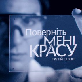 Історія Анастасії Данченко. Поверніть мені красу. 3 сезон 6 випуск
