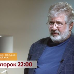 Україна. 100 днів над прірвою – прем'єра на 1+1