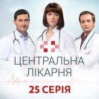 Центральна лікарня 1 сезон 25 серія
