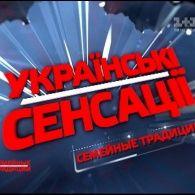 Украинские сенсации 92 выпуск. Семейный традиции