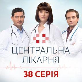 Центральна лікарня. 38 серія