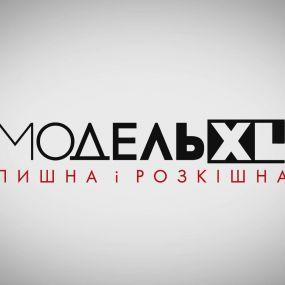 Модель XL. 6 випуск