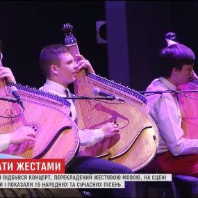 В Киеве спели и показали 15 народных и современных песен на жестовом языке