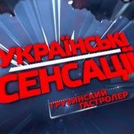 Украинские сенсации 72 выпуск. Грузинский гастролер