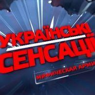 Украинские сенсации 83 выпуск. Мифическая армия