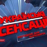 Украинские сенсации 58 выпуск. Последние дни Януковича